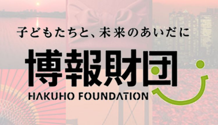 14TH HAKUHO FOUNDATION JAPANESE RESEARCH FELLOWSHIP